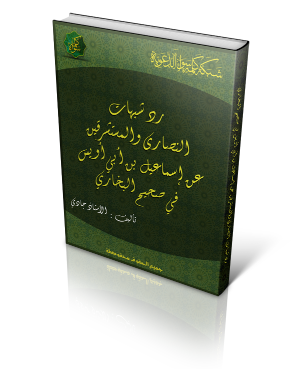الرد شبهات النصارى والمستشرقين إسماعيل أويس صحيح البخاري