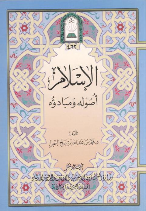 كتاب الإسلام أصوله مبادئه للشيخ محمد السحيم