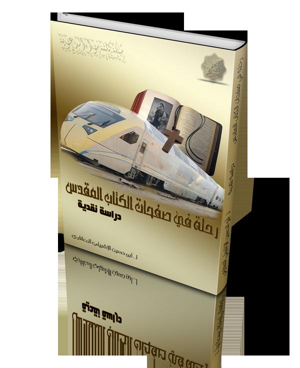 رحلة صفحات الكتاب المقدس الجديد